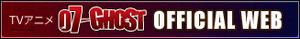 07GhostOfficialWeb