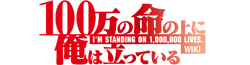 Standing on 1,000,000 Lives Wiki
