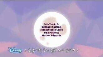 101 Dalmatian Street - Credits - Korean