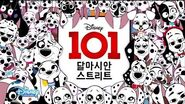 101 Dalmatian Street - Theme Song - Korean-0