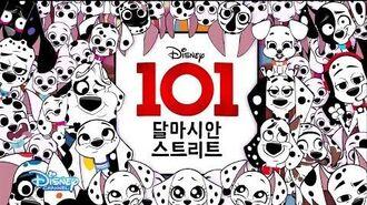 101 Dalmatian Street - Theme Song - Korean-0