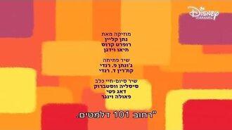 101 Dalmatian Street - Credits - Hebrew-0