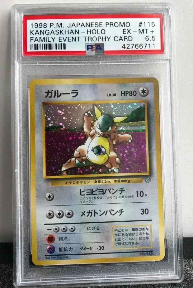 Pokemon 1998 Kangaskhan Trophy Card