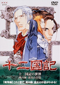 Vol3 d Japanese dvd.png