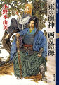 Sea god in the east - new japanese edition.jpg