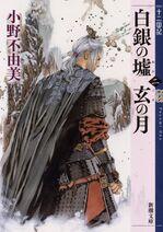 Shirogane no oka kuro no tsuki volume 02