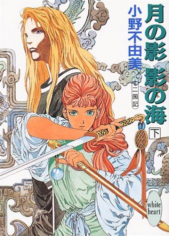 Novels | The Twelve Kingdoms Wiki | FANDOM powered by Wikia