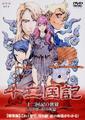 Vol1 recap Japanese dvd.png