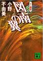 十二国記7 図南の翼 著者.png