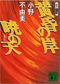 十二国記8黄昏の岸 暁の天 著者.png