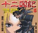 Twelve Kingdoms Anime Comic Vol. 5