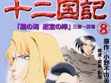 Twelve Kingdoms Anime Comic Vol. 8