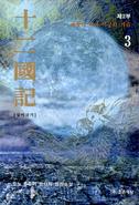 십이국기 3 cover