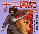 Twelve Kingdoms Anime Comic Vol. 2