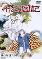 Vol2 d1 Japanese dvd.png