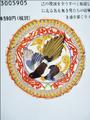 Shinchosha edition artwork Hisho 1.png