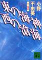 十二国記4 東の海神 西の滄海.png