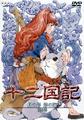 Vol3 Japanese dvd.png
