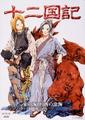 Vol Japanese dvd 6.png