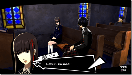 Persona 5 Cooperation
