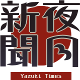 Yazuki Times Sign
