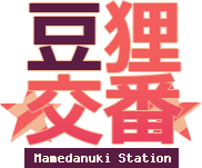 Mamedanuki Station Sign