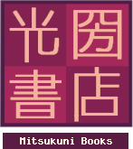 Mitsukuni Books Sign