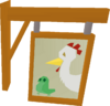 Toad and Chicken sign