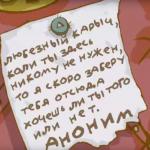 Аноним А