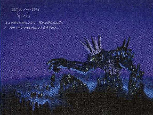 Kingdom Hearts Xemnas King Concept Art