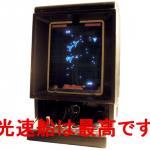 GameroomFan1997