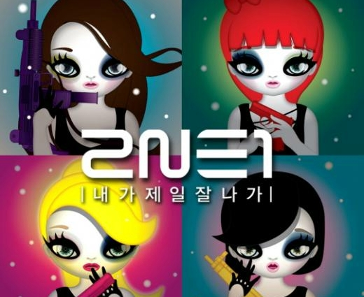 I Am The Best | 2NE1 Wiki | FANDOM powered by Wikia