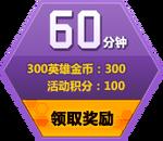 300 Heroes x Gun World Reward4