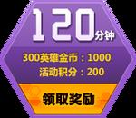 300 Heroes x Gun World Reward6