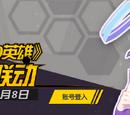 300 Heroes x Gun World (2017.01.20)