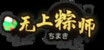 Title Visual Effect - Supreme Dumpling Master