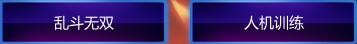 Eternal Arena option2