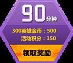 300 Heroes x Gun World Reward5