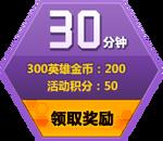 300 Heroes x Gun World Reward3