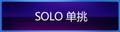 Game Mode Solo