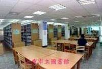 臺北縣三重市立圖書館圖書閱覽室