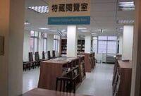 基隆市信義區圖書館特藏閱覽區
