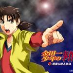 HajimeKindaichi