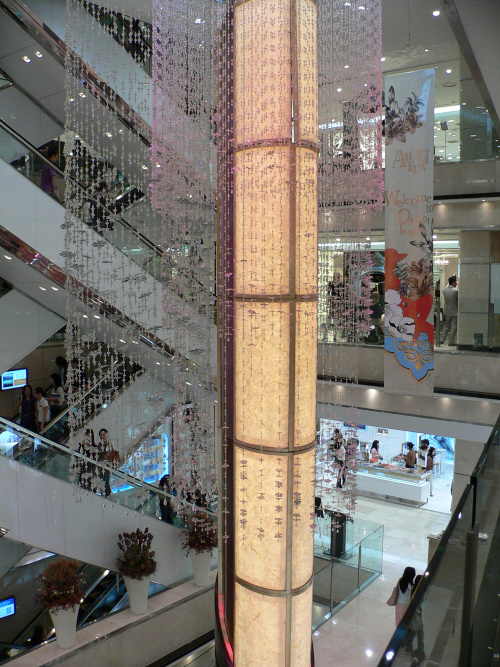 Hyperion Department Store