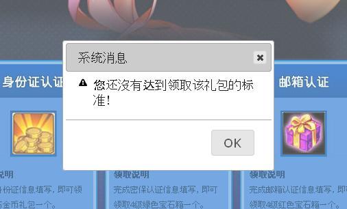 Rewards screen conditions failure