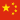 File:Flag 20x20 China.png