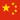 Flag 20x20 China