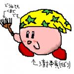 Kirbyellow