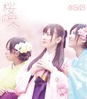 桜の栞 劇場盤