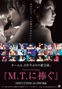 チームA 7th Stage「M.T.に捧ぐ」